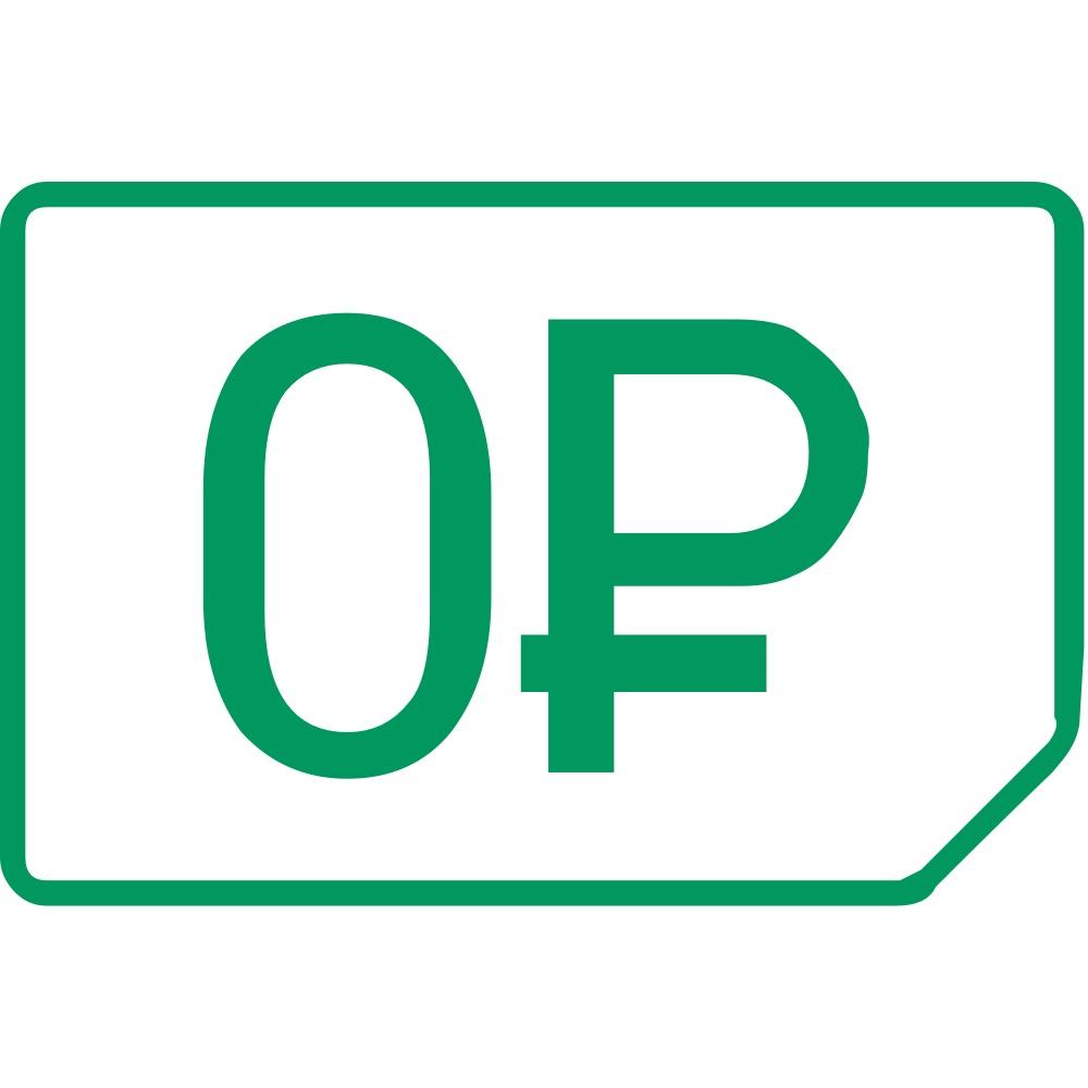 Переходи на НОЛЬ (городской номер)
